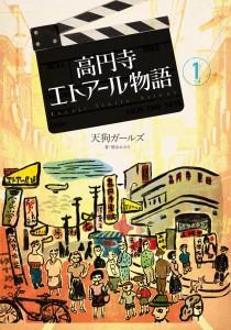高円寺エトアール物語 第1巻「天狗ガールズ」(著・増山かおり)