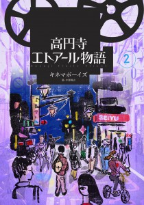 高円寺エトアール物語第2巻「キネマボーイズ」(著・半澤則吉)